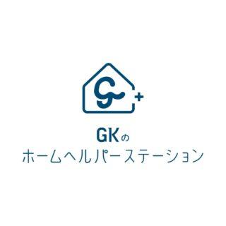 GKのホームヘルパーステーション 訪問介護(正社員・シフト制)